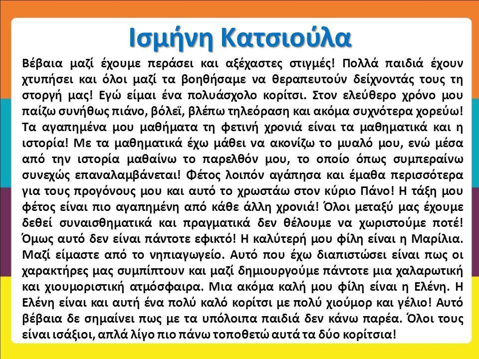 Ισμήνη Κατσιούλα