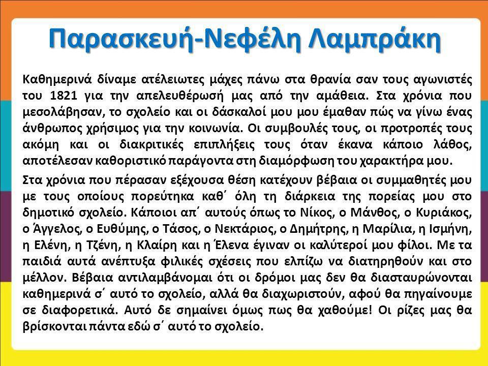 Παρασκευή-Νεφέλη Λαμπράκη