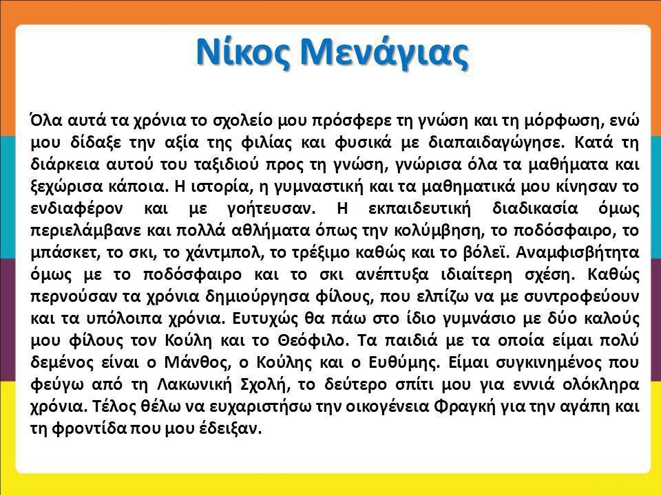 Νίκος Μενάγιας
