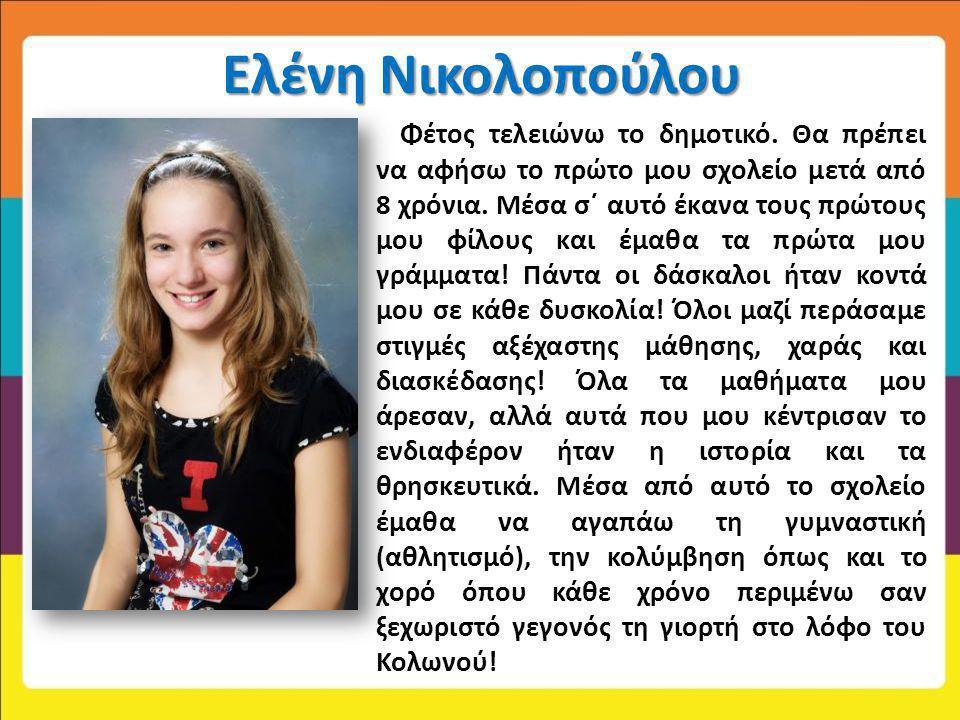 Ελένη Νικολοπούλου