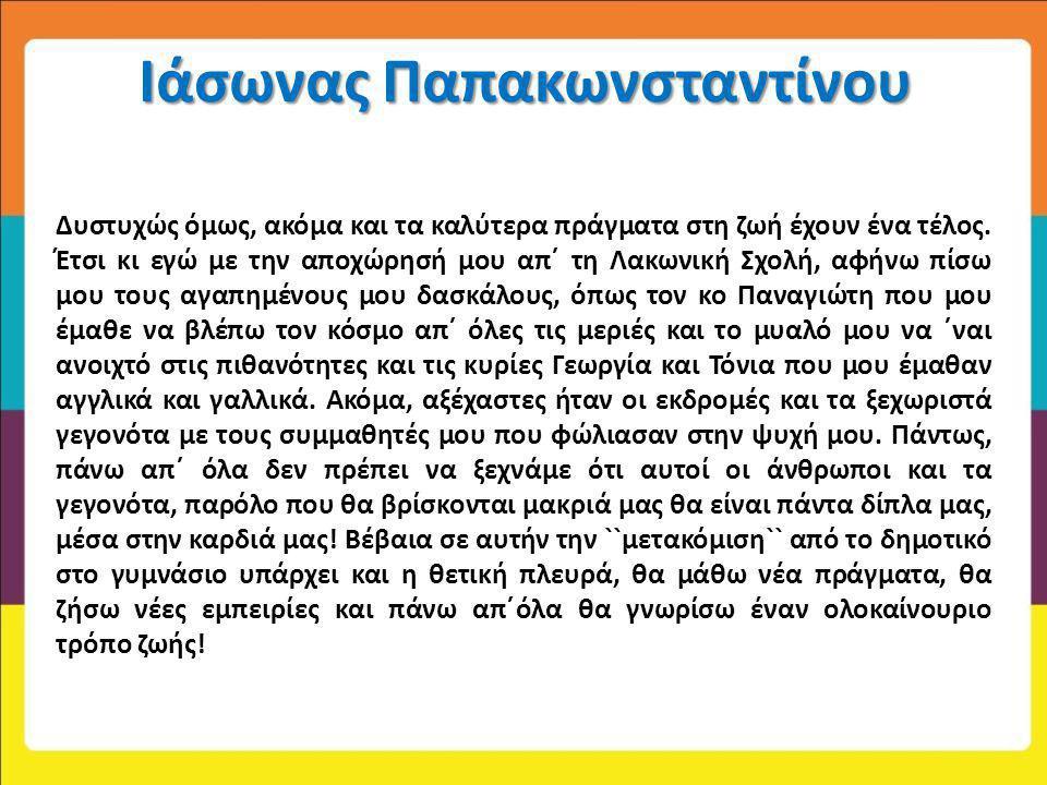 Ιάσωνας Παπακωνσταντίνου