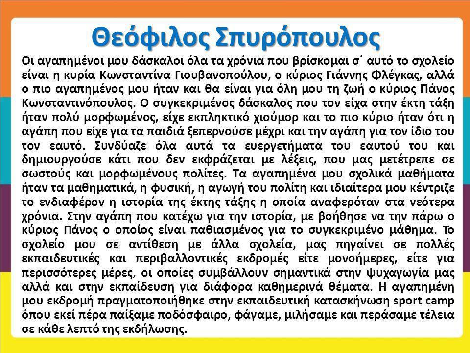 Θεόφιλος Σπυρόπουλος