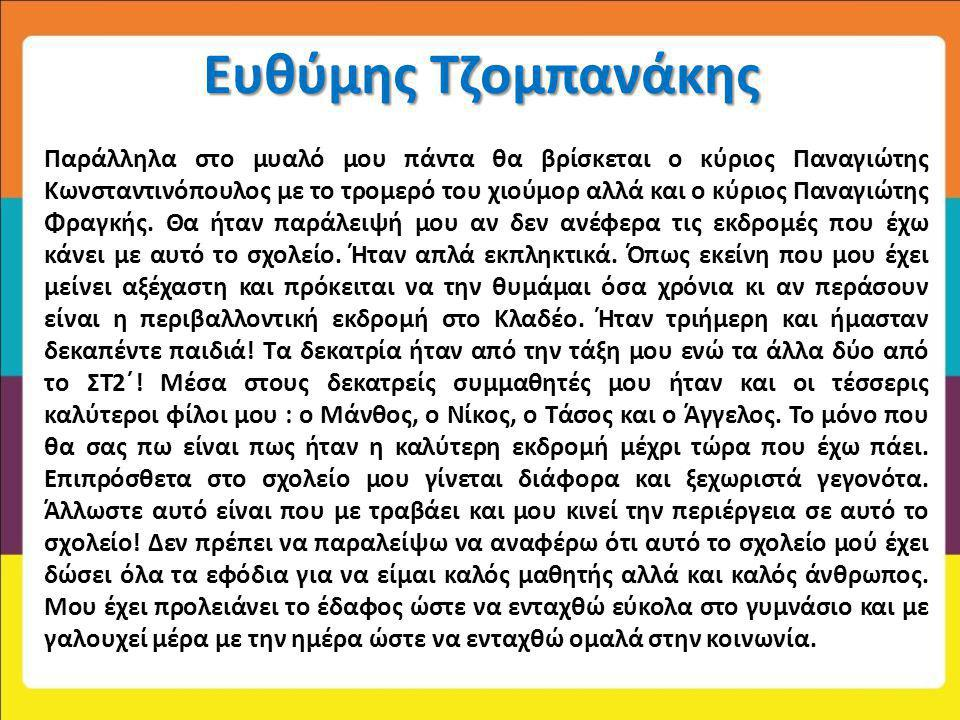 Ευθύμης Τζομπανάκης