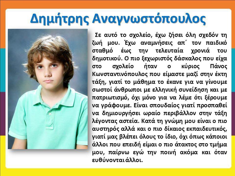 Δημήτρης Αναγνωστόπουλος