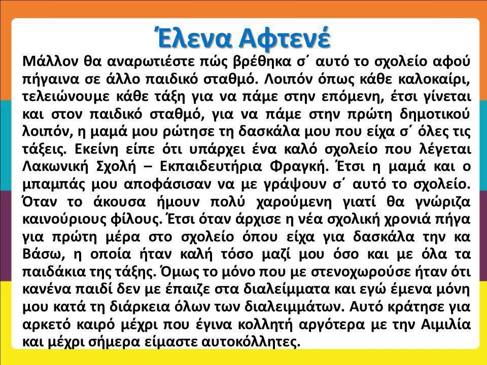 Έλενα Αφτενέ