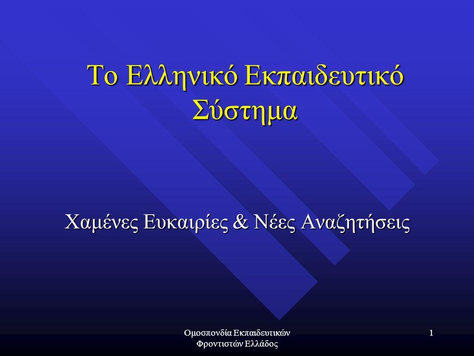 Το Ελληνικό Εκπαιδευτικό Σύστημα