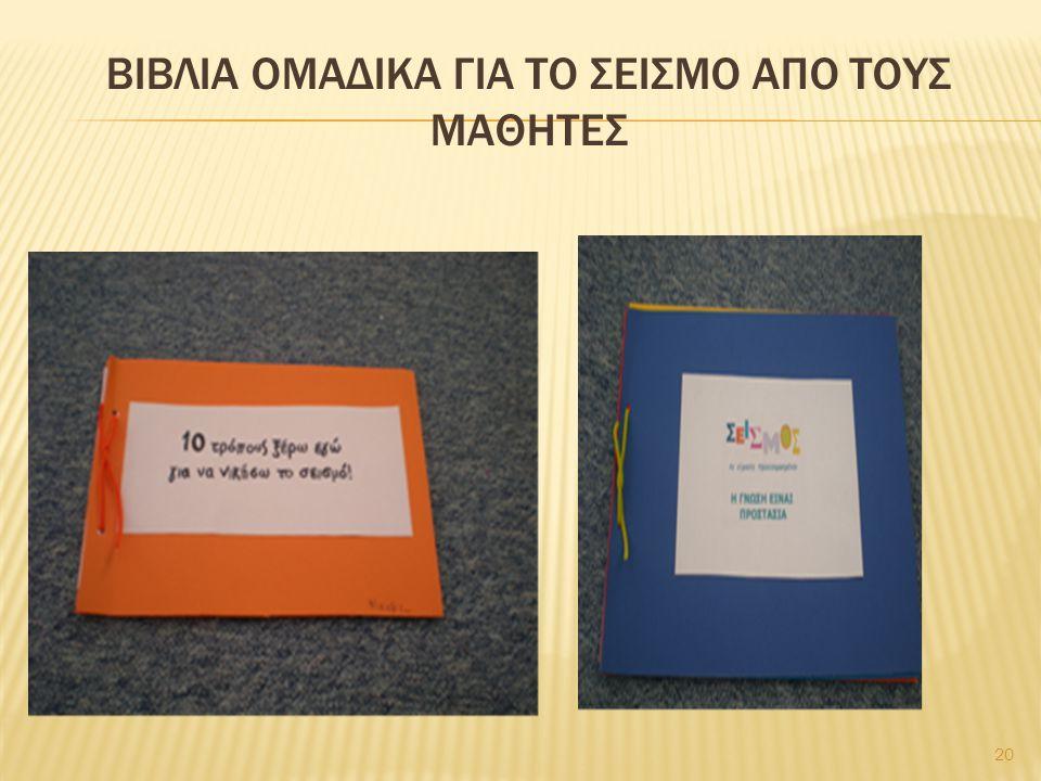 ΒιβλΙα ομαδικΑ για το σεισμΟ απΟ τους μαθητΕς