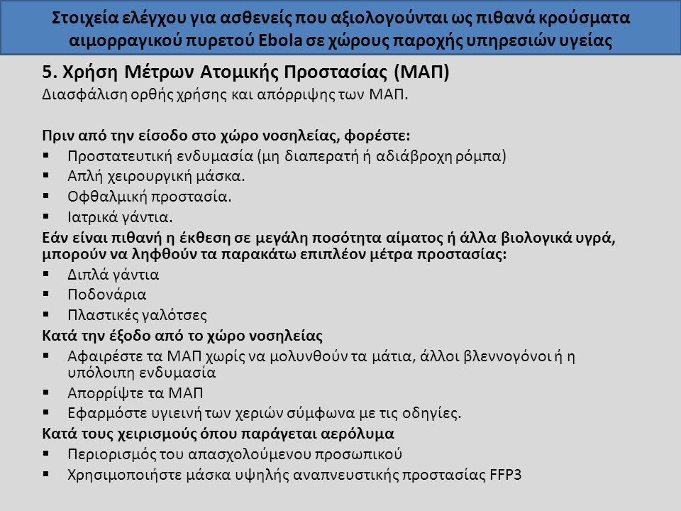 5. Xρήση Μέτρων Ατομικής Προστασίας (ΜΑΠ)