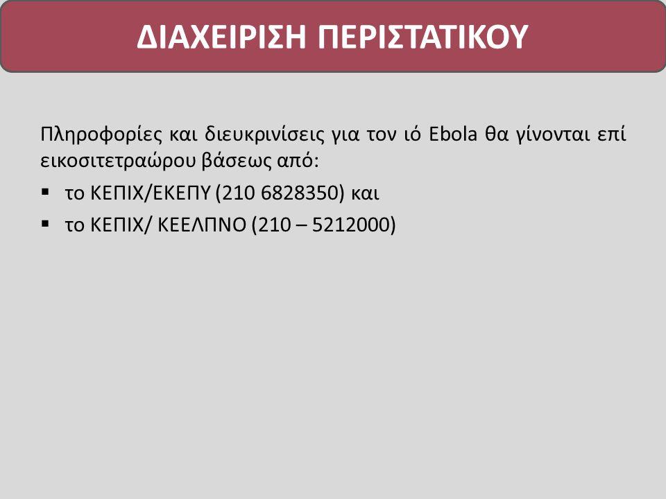 ΔΙΑΧΕΙΡΙΣΗ ΠΕΡΙΣΤΑΤΙΚΟΥ