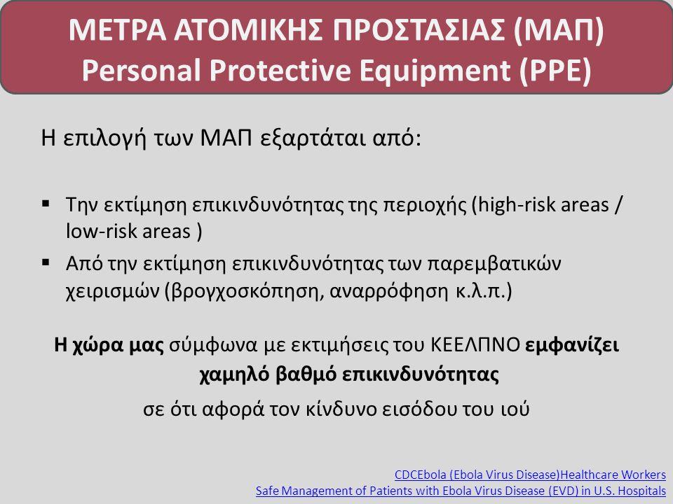 ΜΕΤΡΑ ΑΤΟΜΙΚΗΣ ΠΡΟΣΤΑΣΙΑΣ (ΜΑΠ) Personal Protective Equipment (PPE)