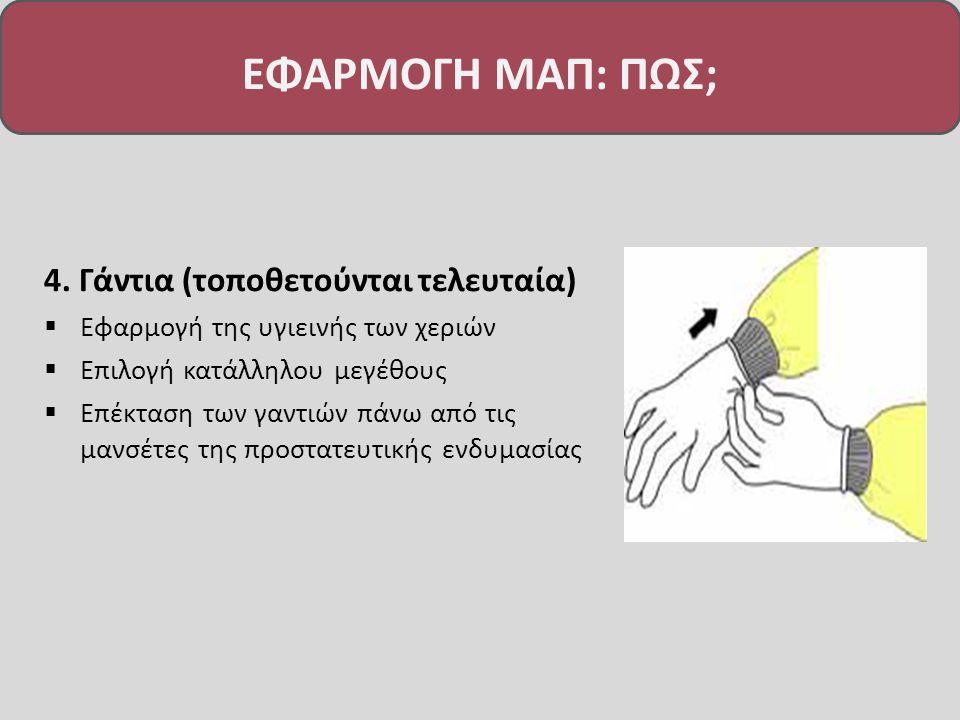 ΕΦΑΡΜΟΓΗ ΜΑΠ: ΠΩΣ; 4. Γάντια (τοποθετούνται τελευταία)