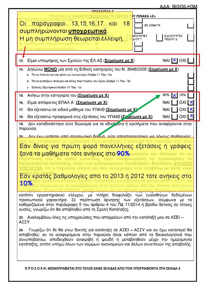 Οι παράγραφοι 13,15,16,17 και 18 συμπληρώνονται υποχρεωτικά.