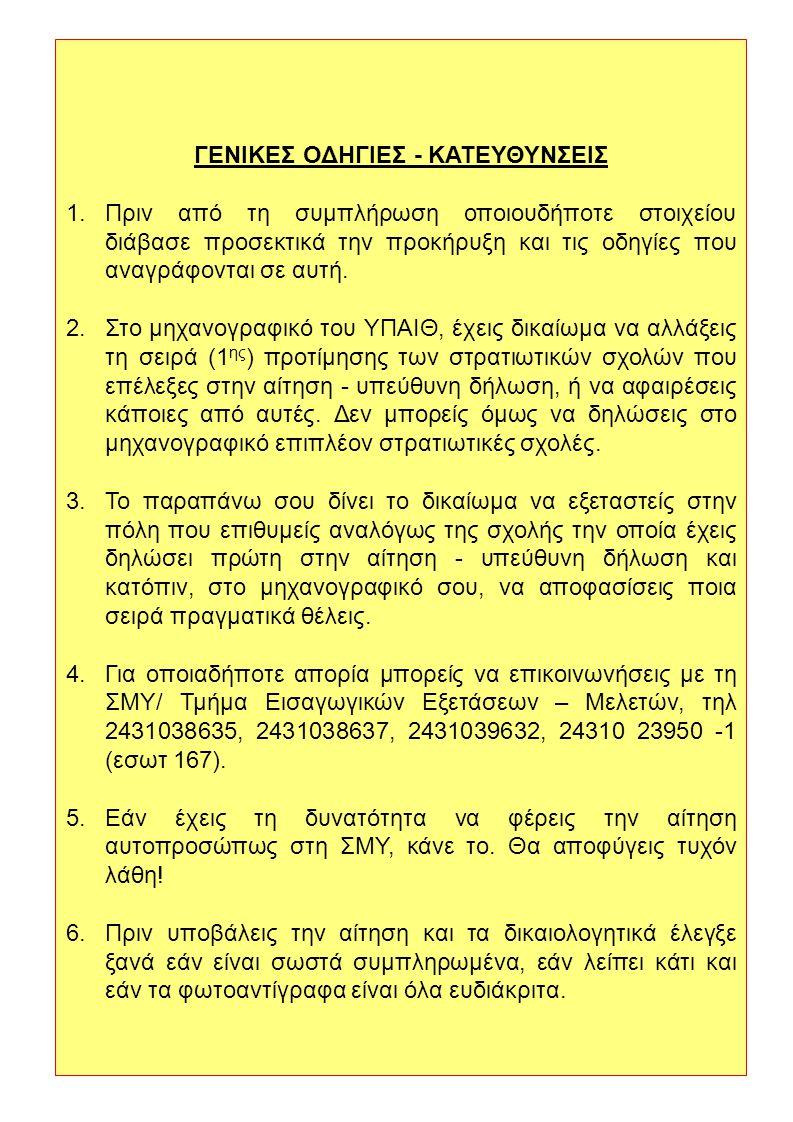 ΓΕΝΙΚΕΣ ΟΔΗΓΙΕΣ - ΚΑΤΕΥΘΥΝΣΕΙΣ