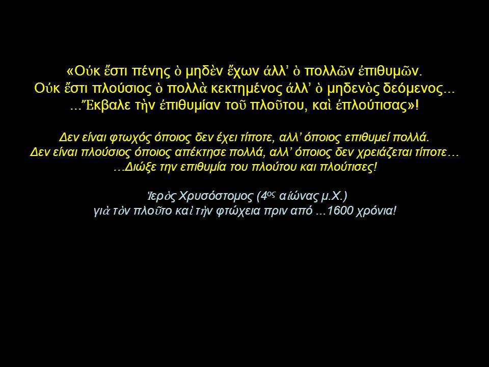 «Οὐκ ἔστι πένης ὁ μηδὲν ἔχων ἀλλ' ὁ πολλῶν ἐπιθυμῶν