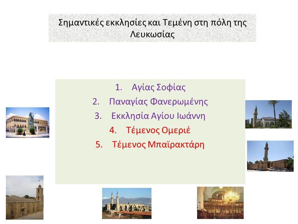 Σημαντικές εκκλησίες και Τεμένη στη πόλη της Λευκωσίας