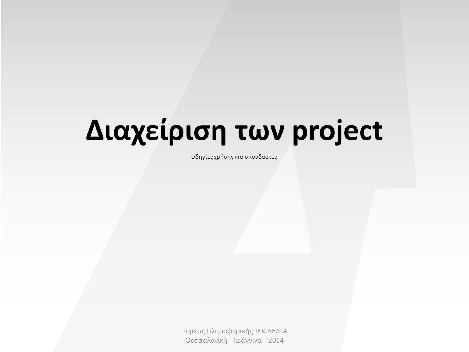 Διαχείριση των project
