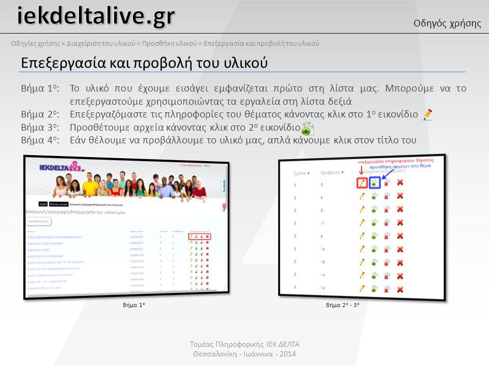 Τομέας Πληροφορικής ΙΕΚ ΔΕΛΤΑ Θεσσαλονίκη - Ιωάννινα - 2014
