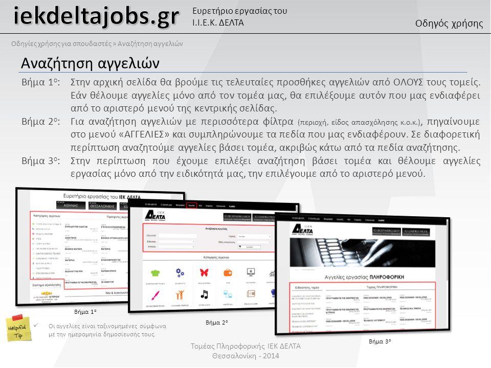 Τομέας Πληροφορικής ΙΕΚ ΔΕΛΤΑ Θεσσαλονίκη - 2014