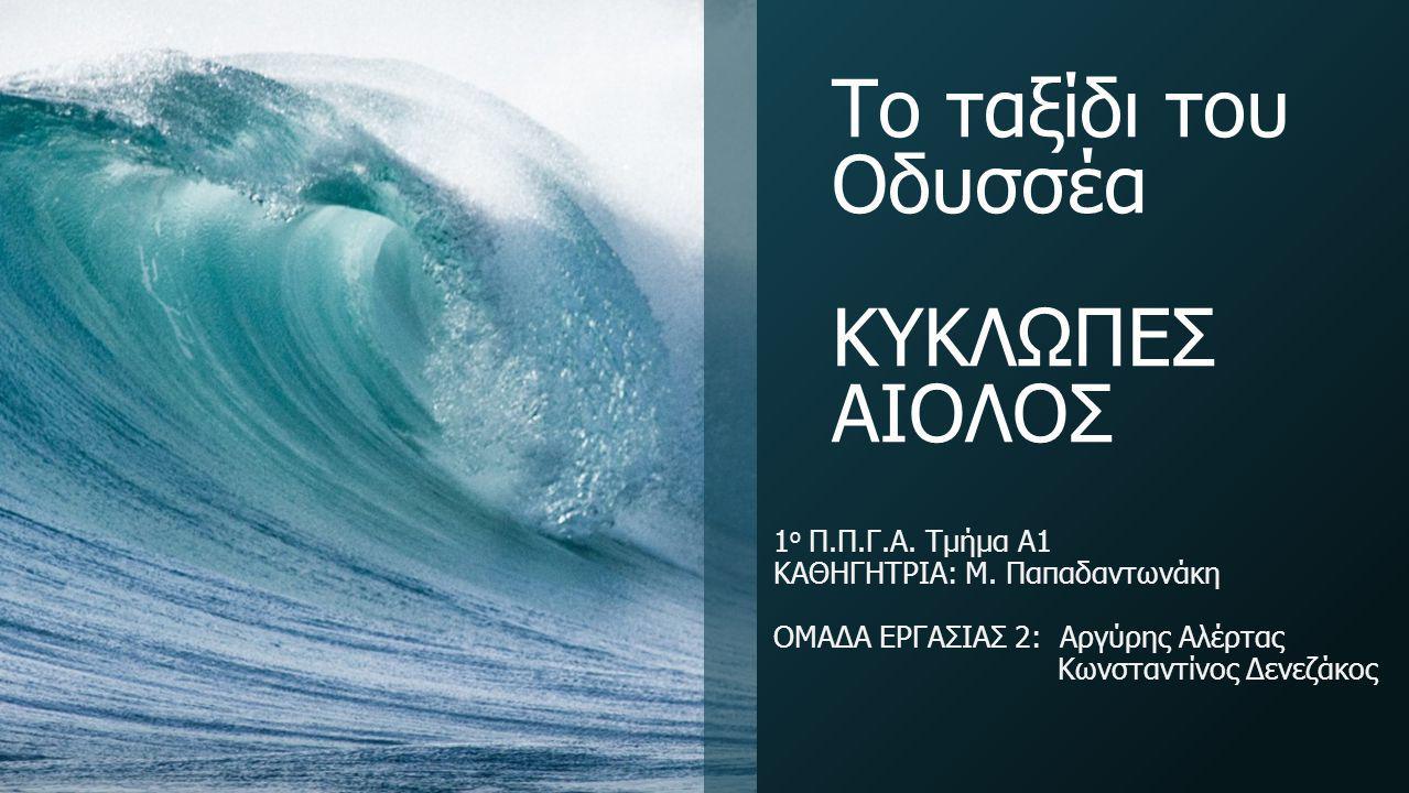 Το ταξίδι του Οδυσσέα ΚΥΚΛΩΠΕΣ ΑΙΟΛΟΣ