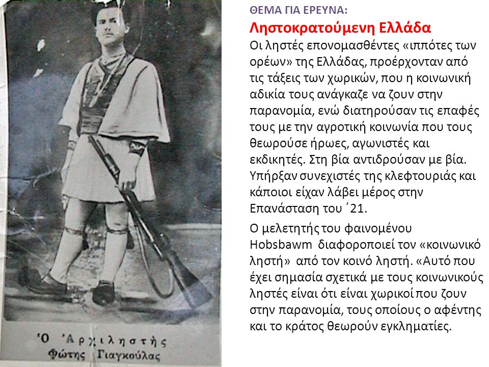 Ληστοκρατούμενη Ελλάδα