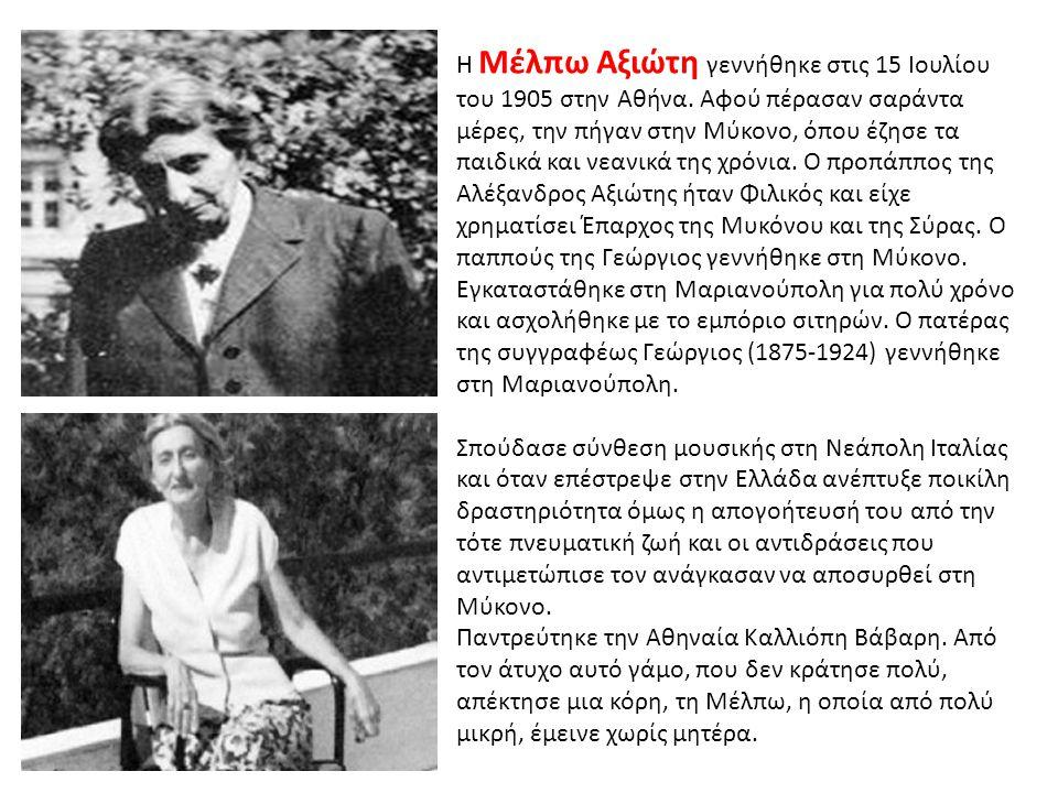 Η Μέλπω Αξιώτη γεννήθηκε στις 15 Ιουλίου του 1905 στην Αθήνα