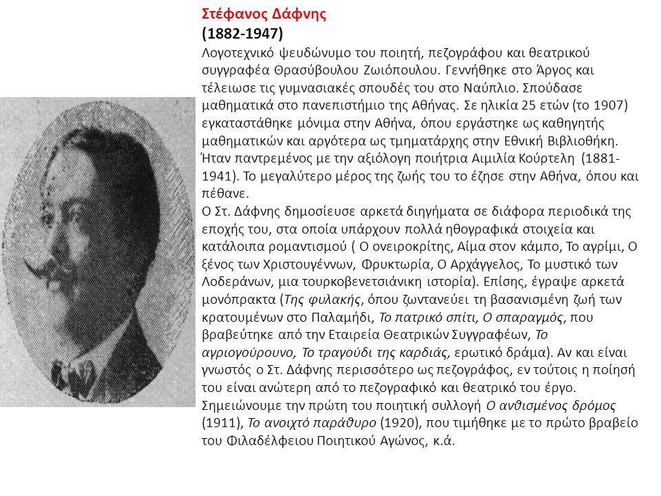 Στέφανος Δάφνης (1882-1947)