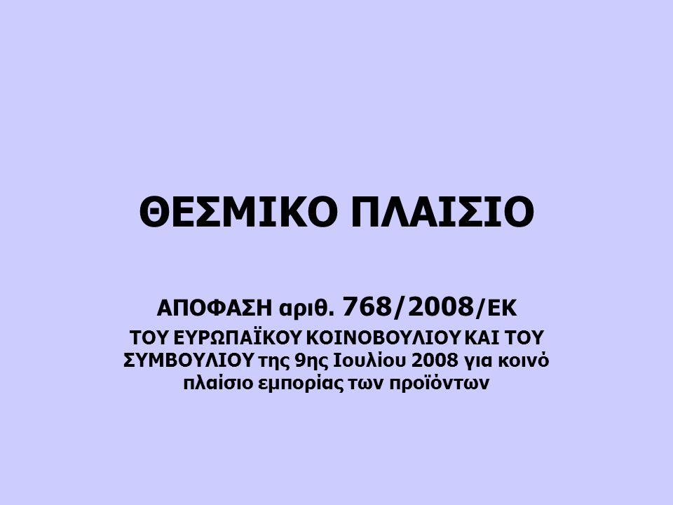 ΘΕΣΜΙΚΟ ΠΛΑΙΣΙΟ ΑΠΟΦΑΣΗ αριθ. 768/2008/ΕΚ