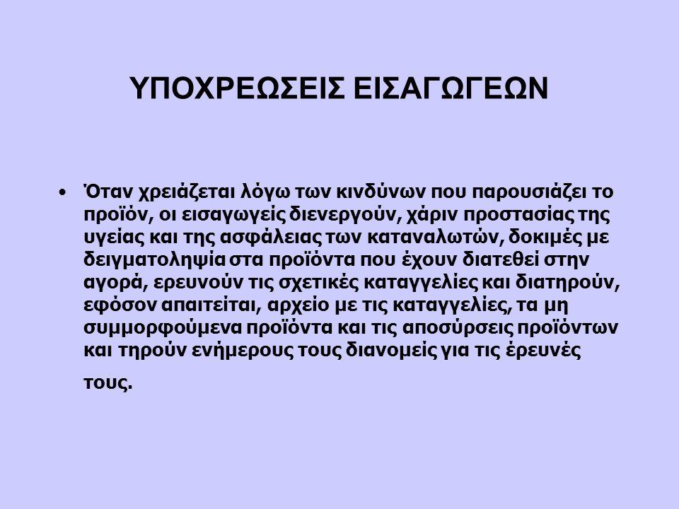 ΥΠΟΧΡΕΩΣΕΙΣ ΕΙΣΑΓΩΓΕΩΝ