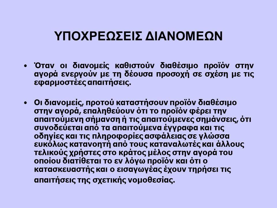 ΥΠΟΧΡΕΩΣΕΙΣ ΔΙΑΝΟΜΕΩΝ