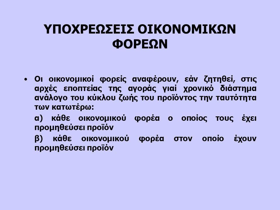 ΥΠΟΧΡΕΩΣΕΙΣ ΟΙΚΟΝΟΜΙΚΩΝ ΦΟΡΕΩΝ