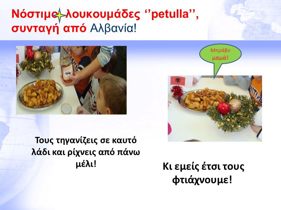 Νόστιμοι λουκουμάδες ''petulla'', συνταγή από Αλβανία!