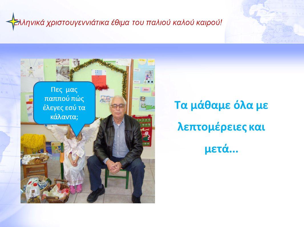 Ελληνικά χριστουγεννιάτικα έθιμα του παλιού καλού καιρού!