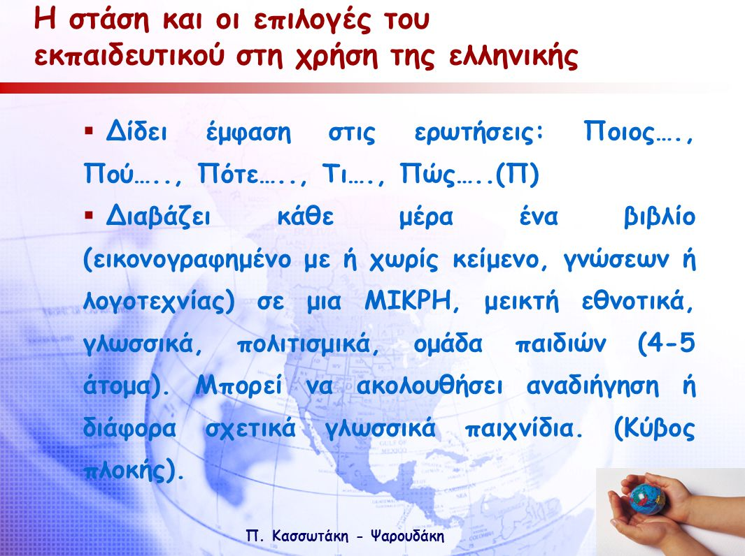 Η στάση και οι επιλογές του εκπαιδευτικού στη χρήση της ελληνικής