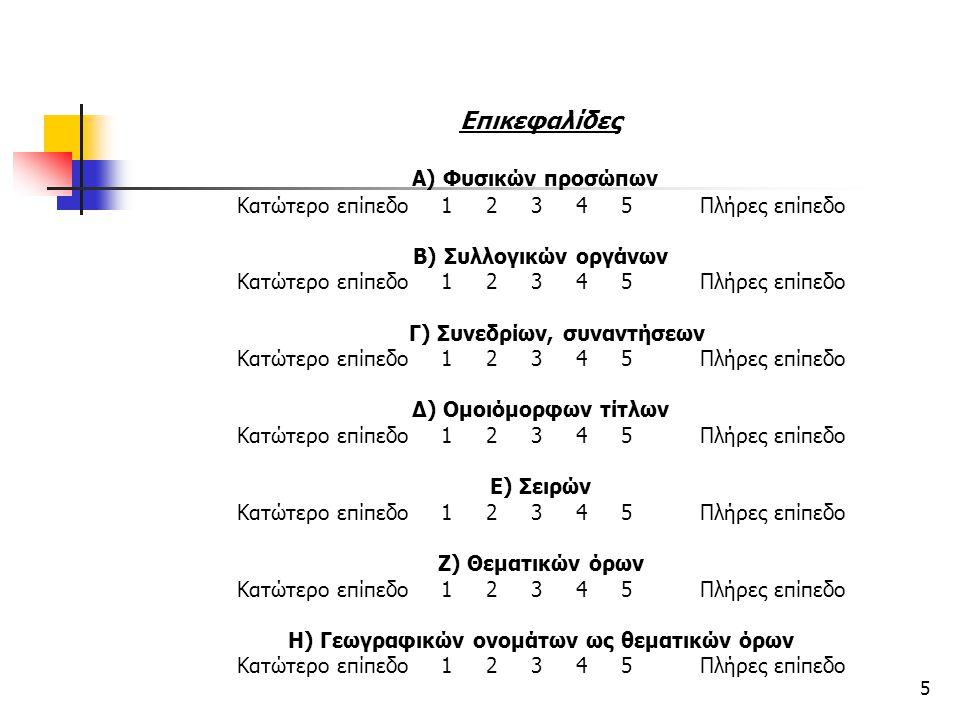 Επικεφαλίδες Α) Φυσικών προσώπων