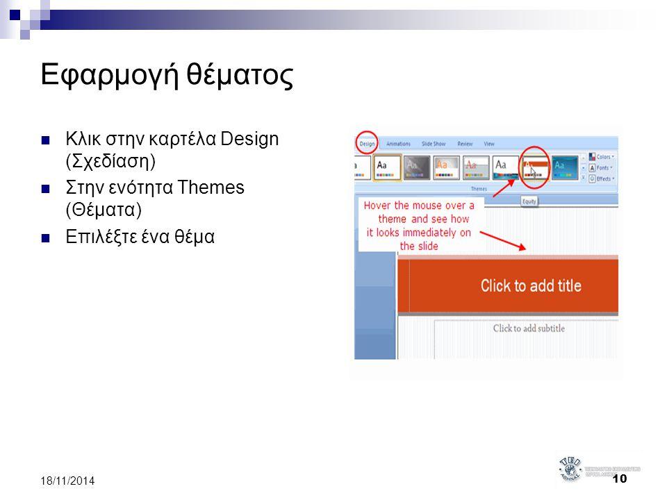 Εφαρμογή θέματος Κλικ στην καρτέλα Design (Σχεδίαση)