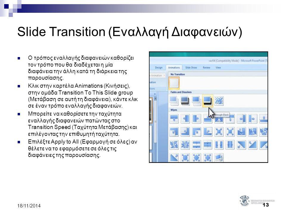 Slide Transition (Εναλλαγή Διαφανειών)