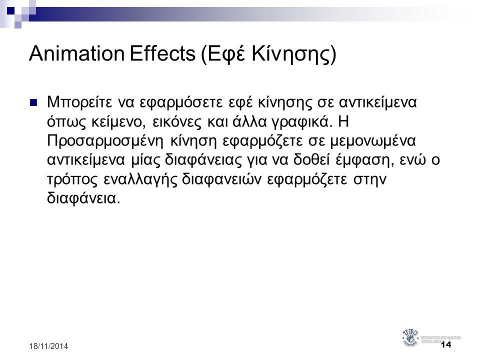 Animation Effects (Εφέ Κίνησης)