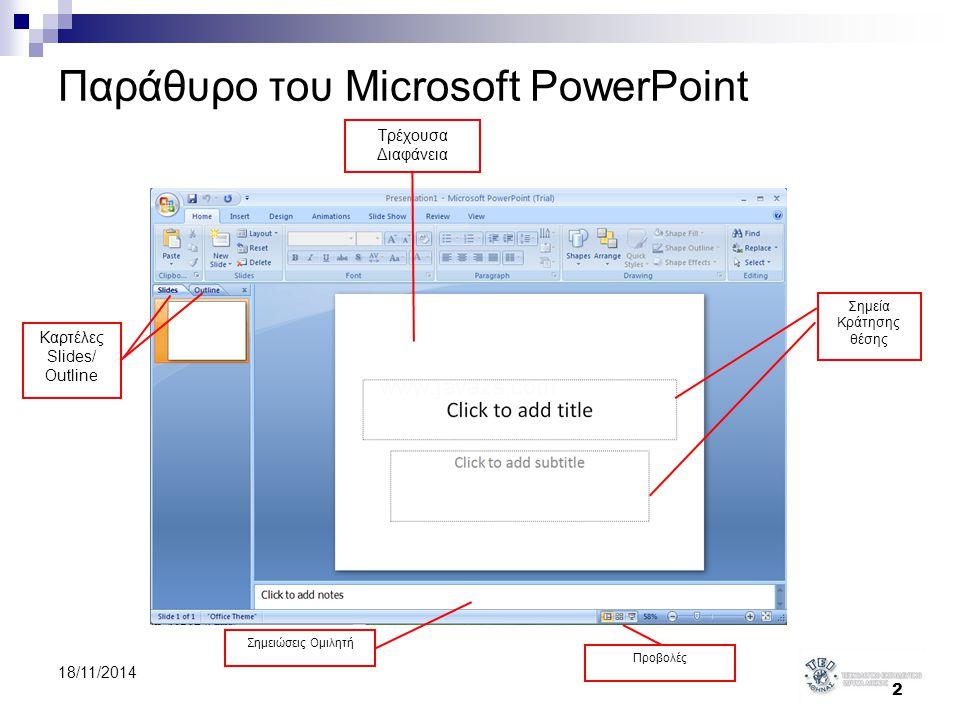 Παράθυρο του Microsoft PowerPoint