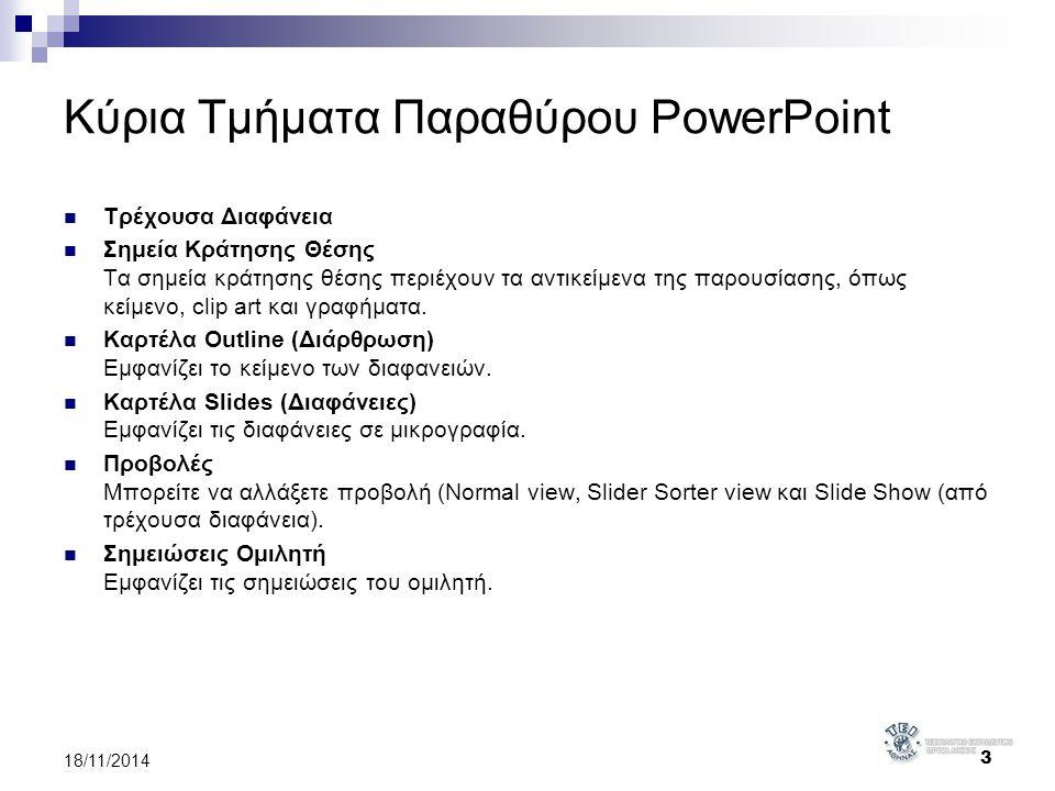 Κύρια Τμήματα Παραθύρου PowerPoint