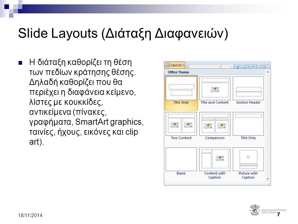 Slide Layouts (Διάταξη Διαφανειών)