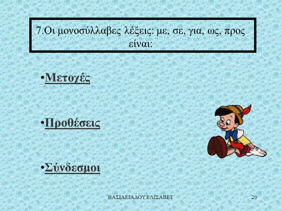 7.Οι μονοσύλλαβες λέξεις: με, σε, για, ως, προς είναι: