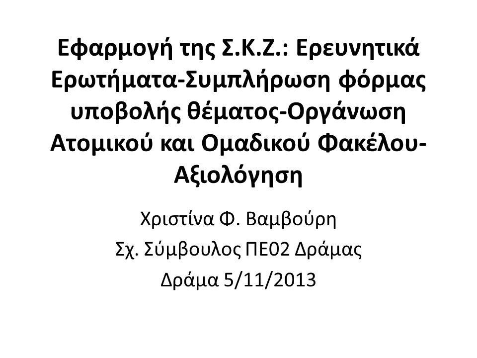Χριστίνα Φ. Βαμβούρη Σχ. Σύμβουλος ΠΕ02 Δράμας Δράμα 5/11/2013