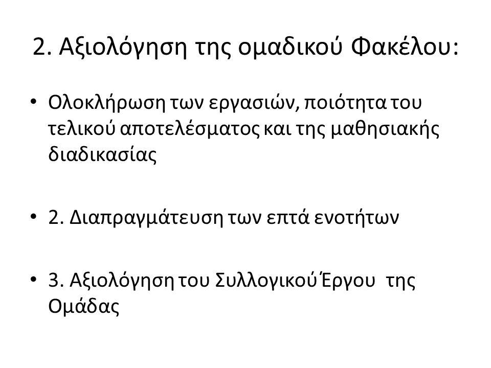 2. Αξιολόγηση της ομαδικού Φακέλου: