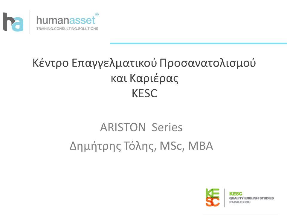 Κέντρο Επαγγελματικού Προσανατολισμού και Καριέρας KESC