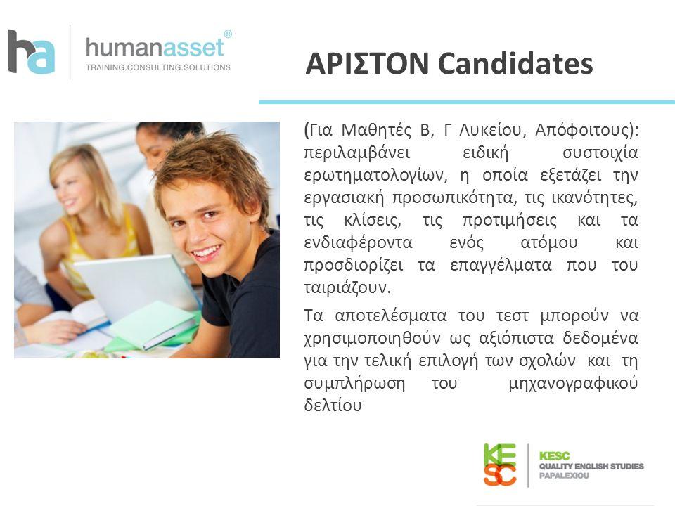 ΑΡΙΣΤΟΝ Candidates