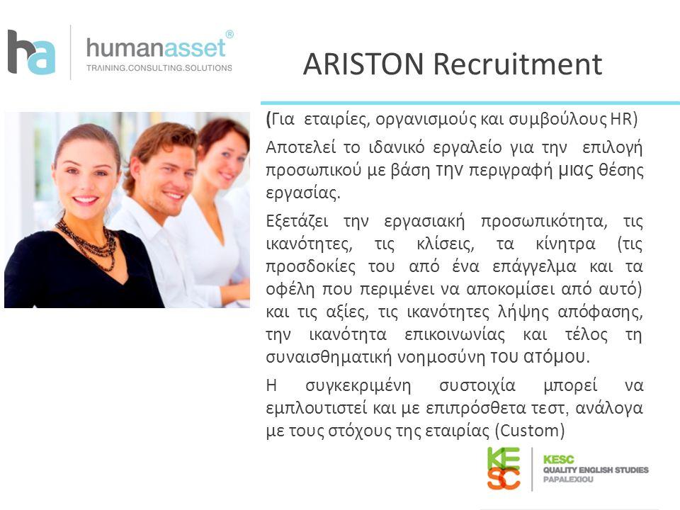 ARISTON Recruitment (Για εταιρίες, οργανισμούς και συμβούλους HR)