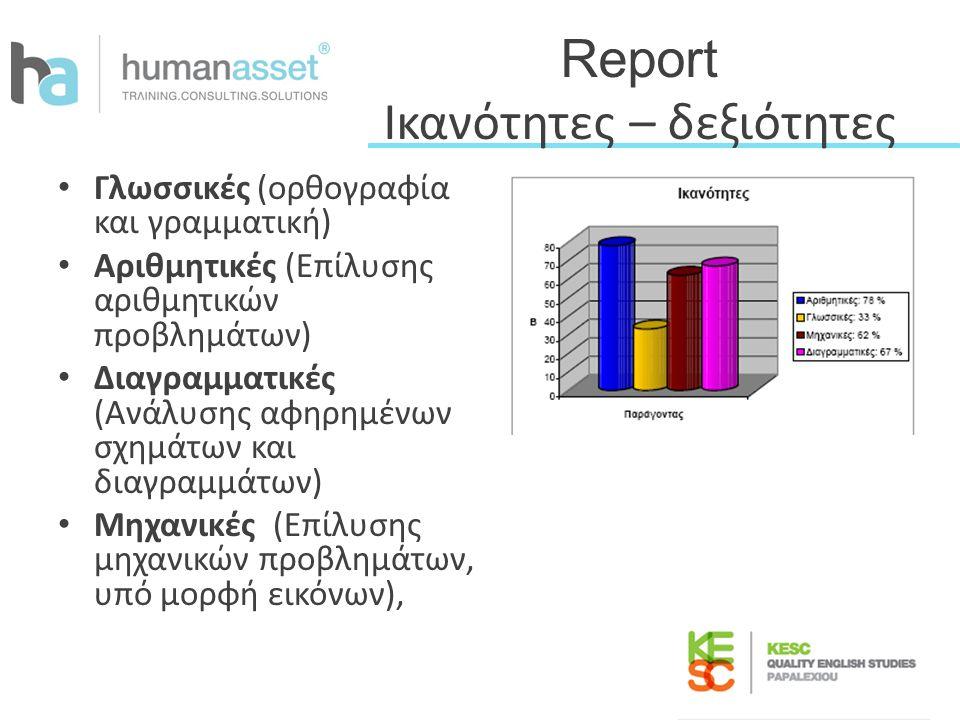 Report Ικανότητες – δεξιότητες