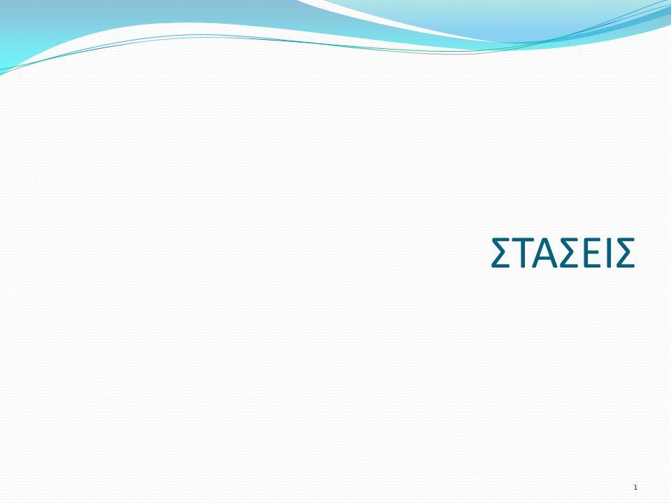 ΣΤΑΣΕΙΣ