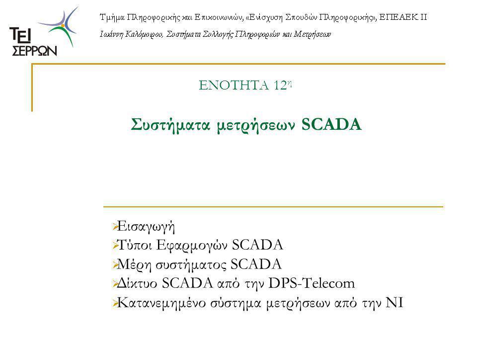 ΕΝΟΤΗΤΑ 12η Συστήματα μετρήσεων SCADA