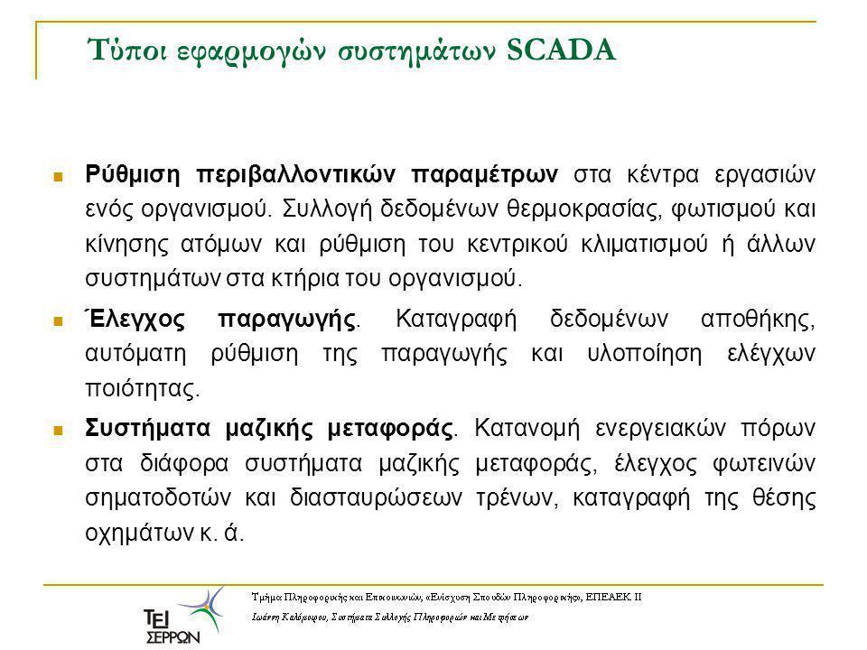 Τύποι εφαρμογών συστημάτων SCADA